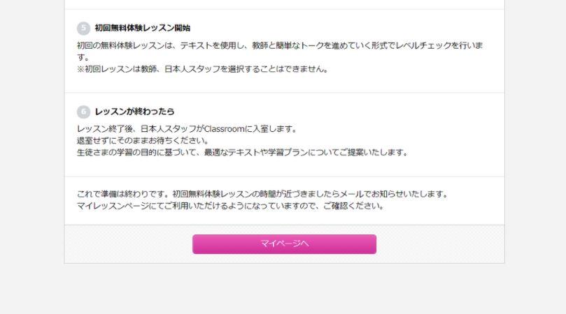 QQマイページへ