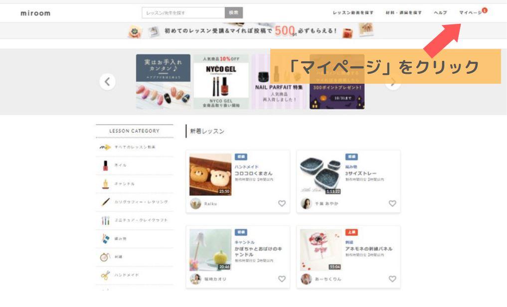 miroomマイページ