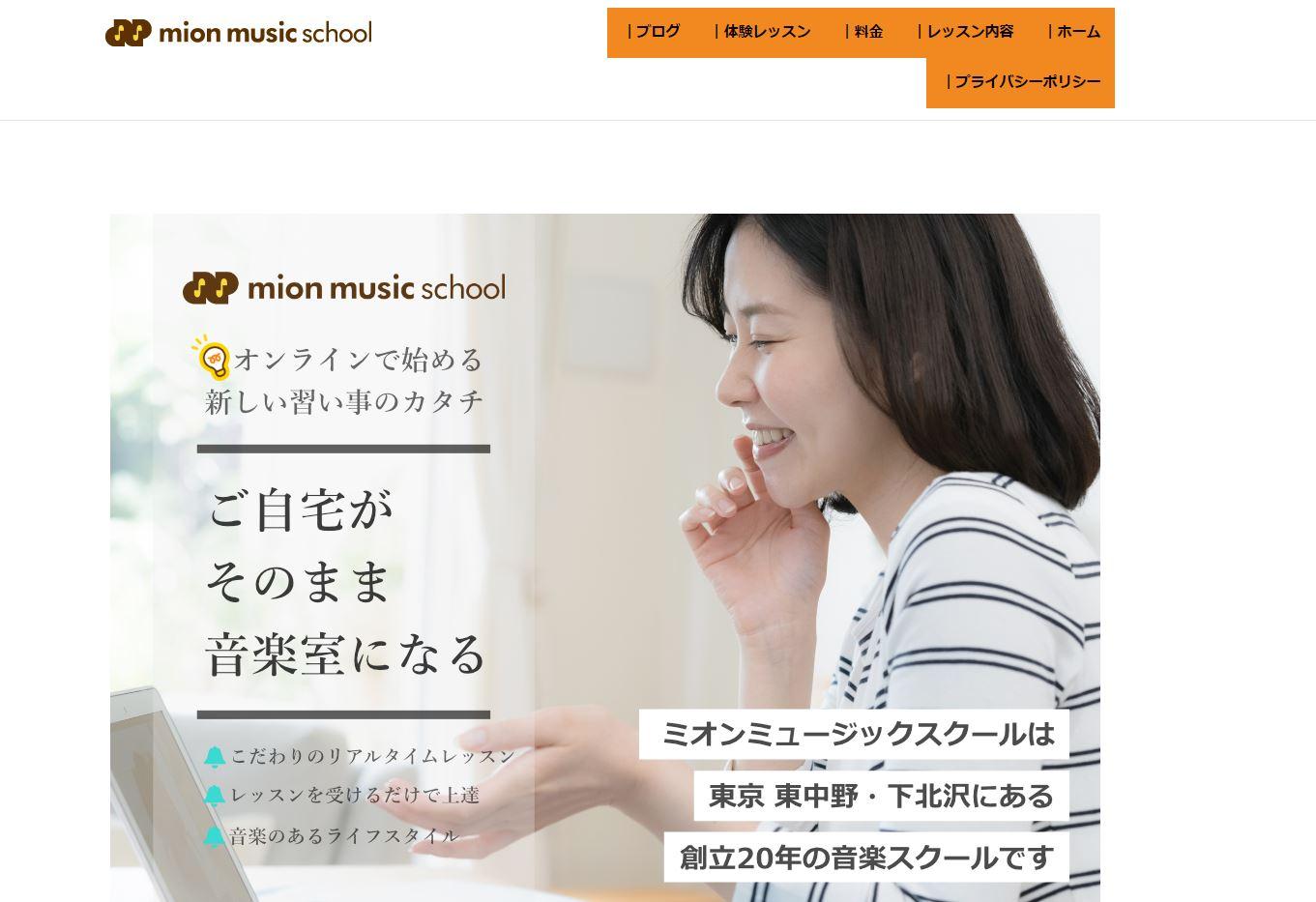 ミオンミュージックオンラインレッスン