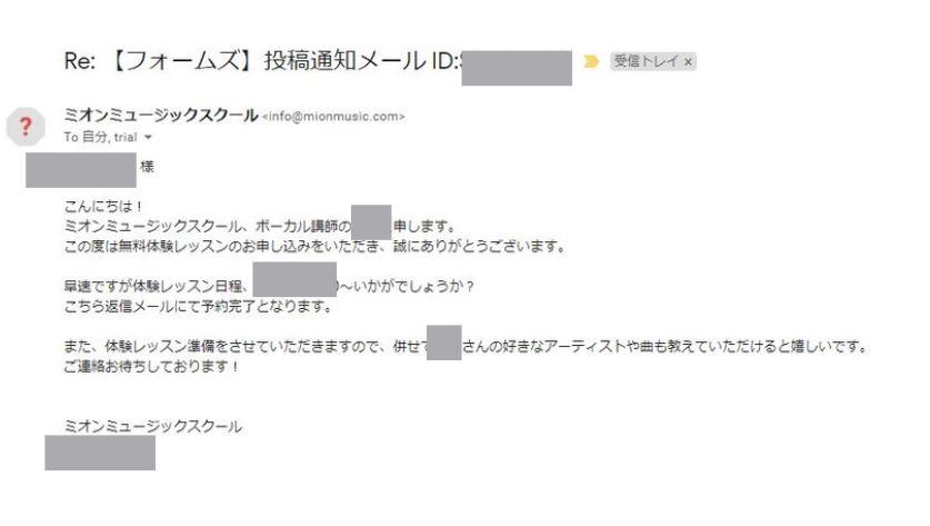 ミオン返信メール2