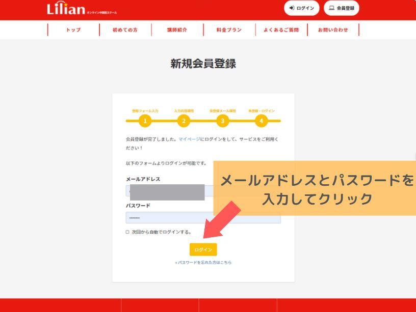 Lilian登録入力