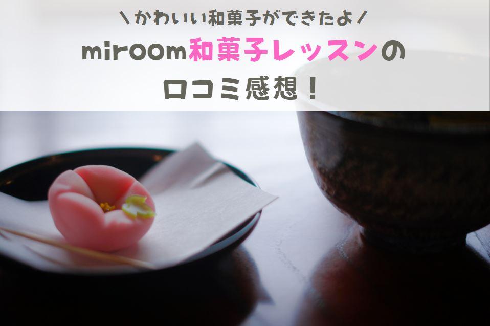 miroom和菓子レッスン