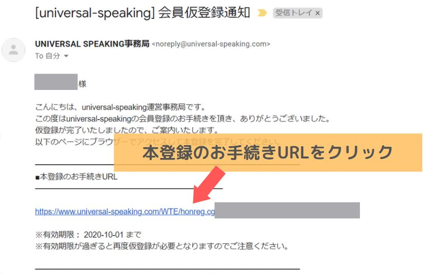 UNIVERSAL SPEAKING本登録