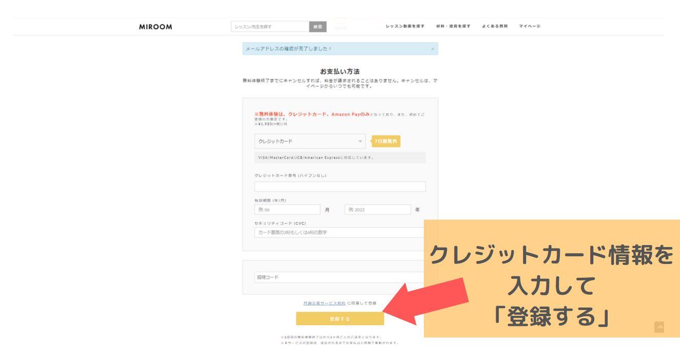 miroom登録方法3