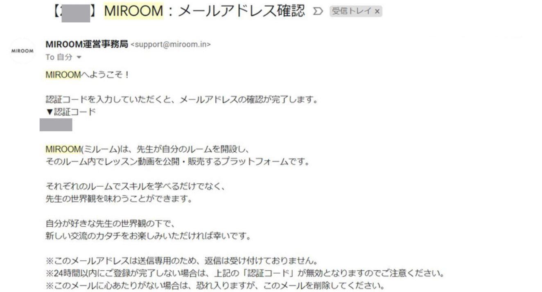 miroom登録方法34