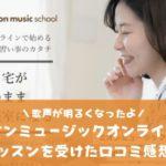 ミオンミュージックオンラインレッスン口コミ評判