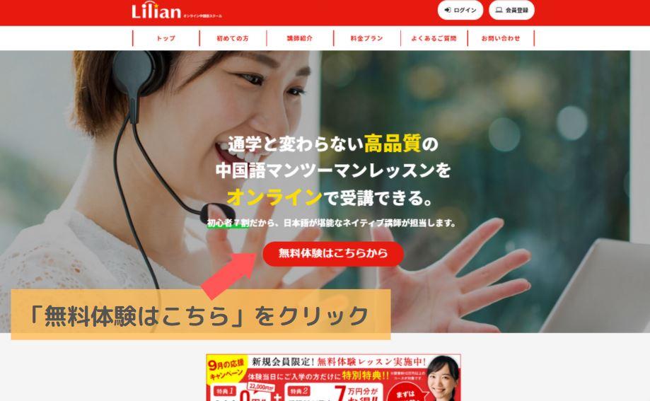 Lilian無料体験