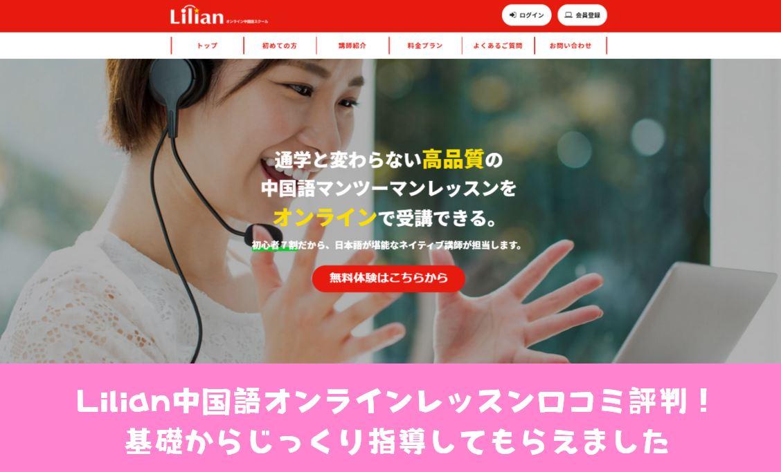 Lilian中国語オンラインレッスン口コミ