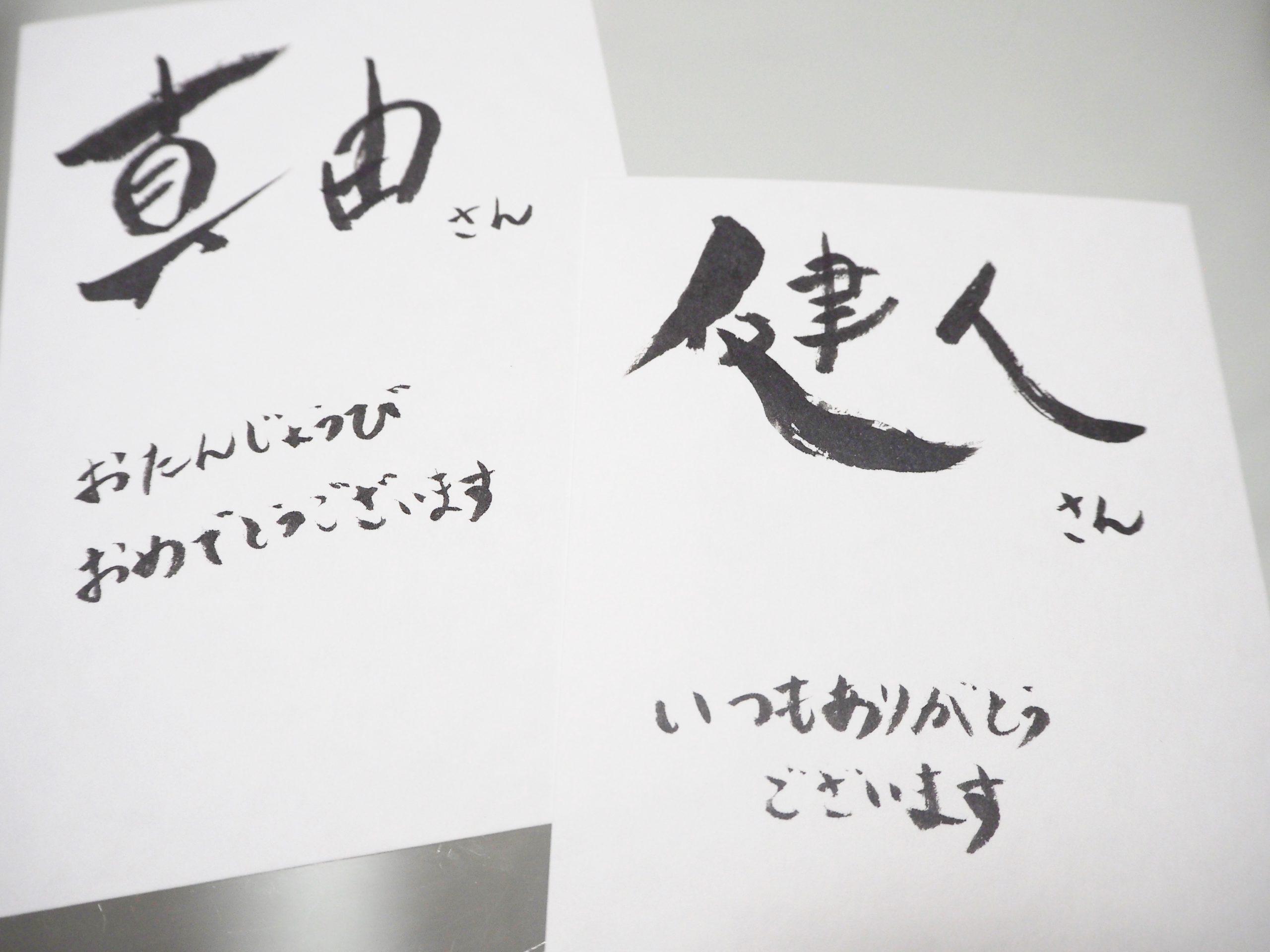 miroom筆文字アート2
