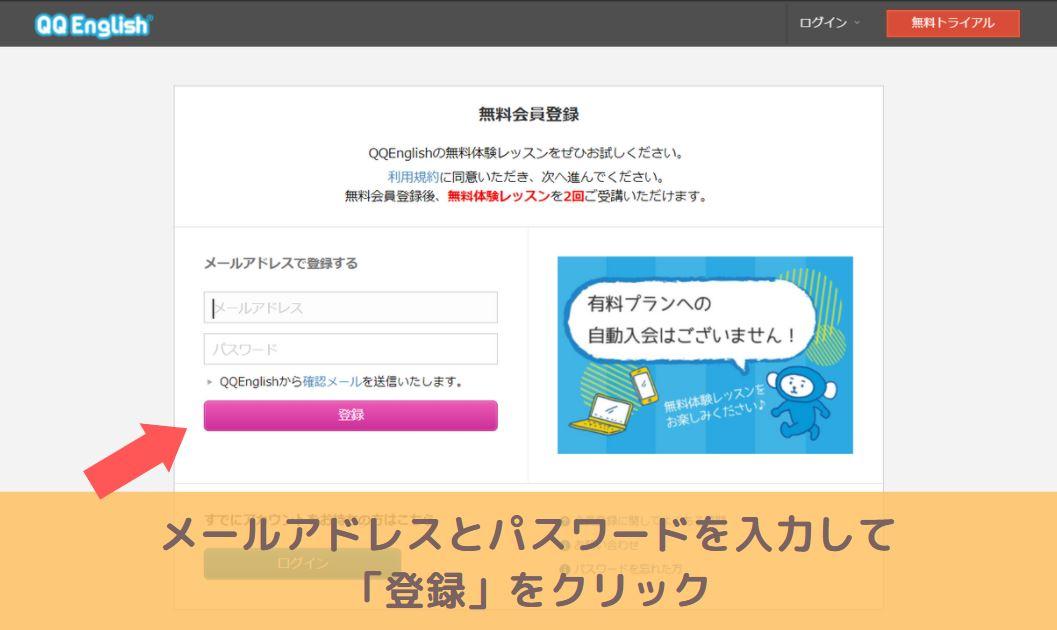 QQ登録2