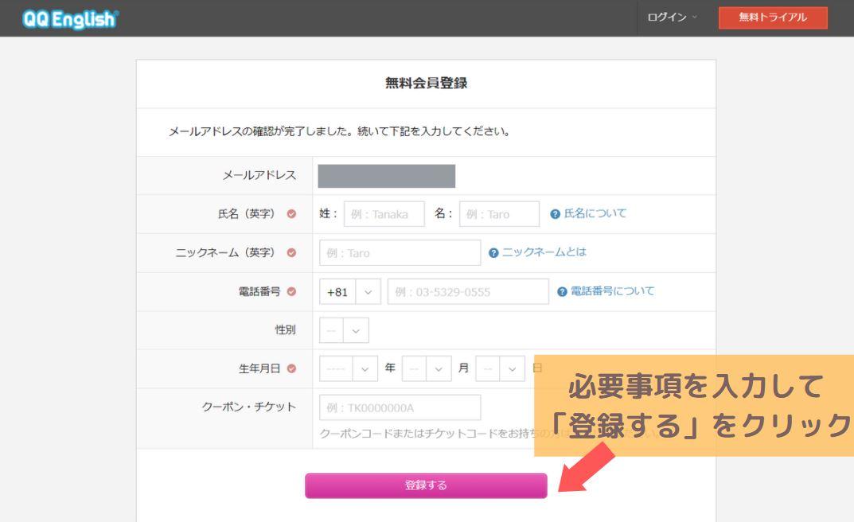 QQ登録3