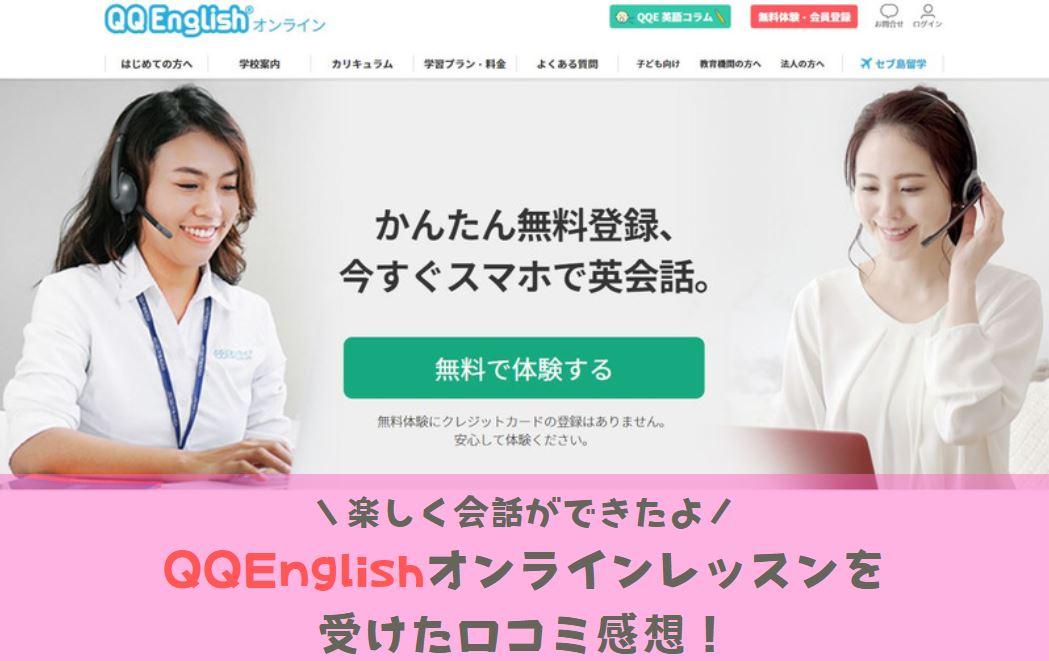 QQEnglish口コミ評判