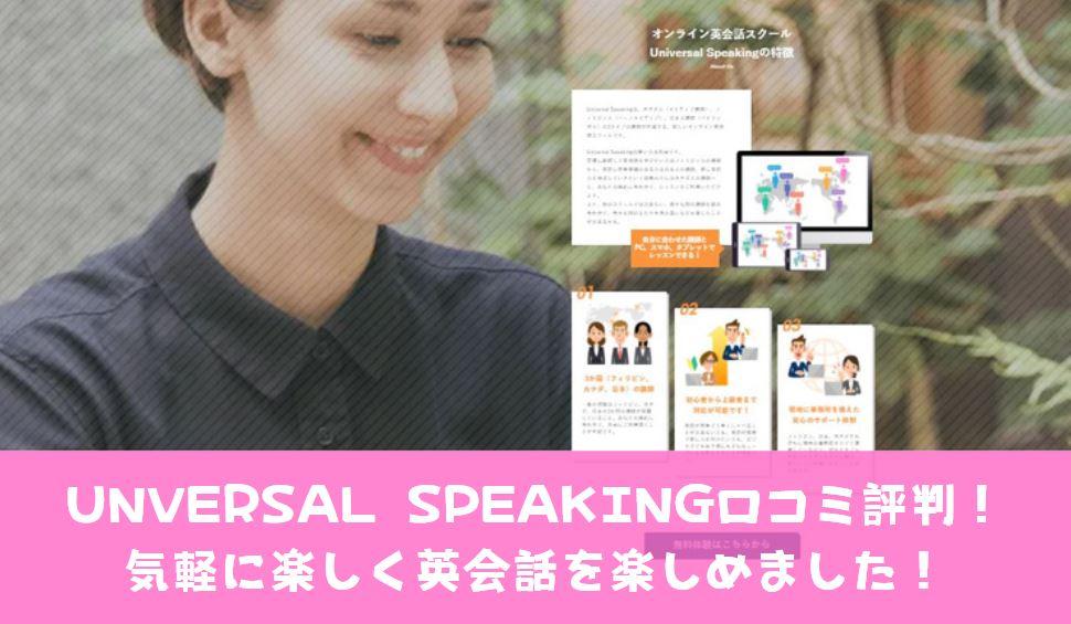 UNIVERSAL SPEAKING 口コミ評判
