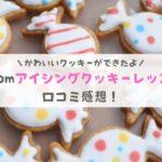 miroomアイシングクッキー口コミ感想
