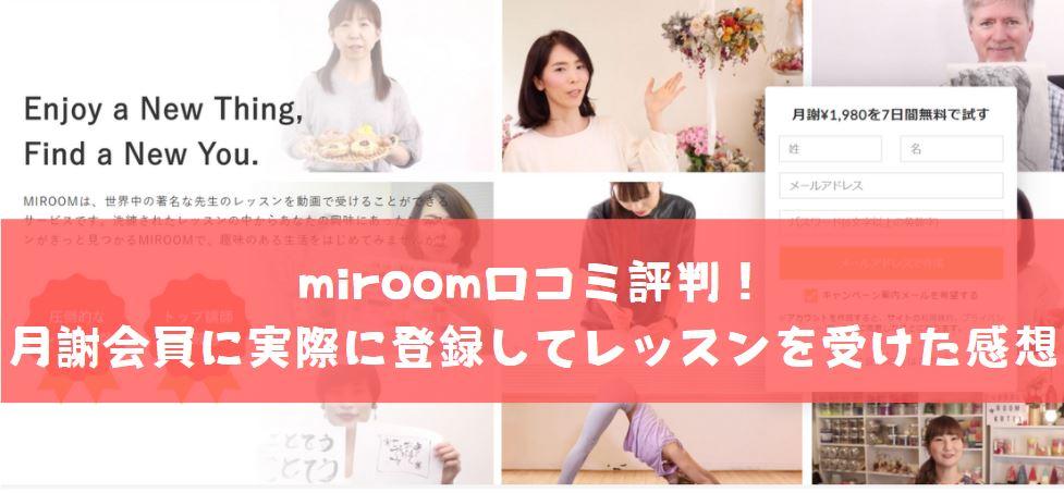 miroom口コミ評判