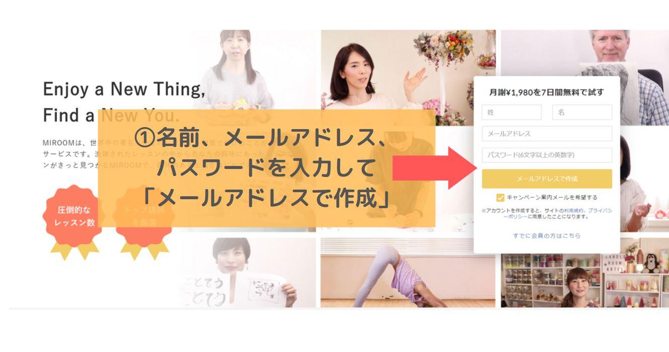miroom登録方法