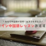 オンライン中国語レッスンおすすめ