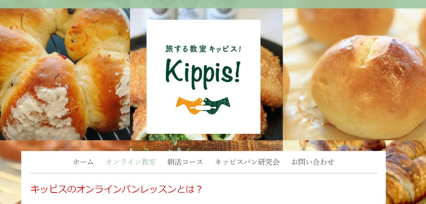 Kippis オンライン パンレッスン