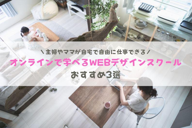 WEBデザインオンラインスクール おすすめ