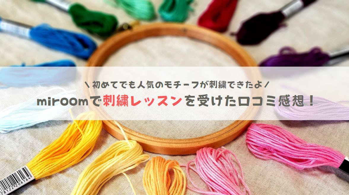 miroom刺繍レッスン口コミ感想