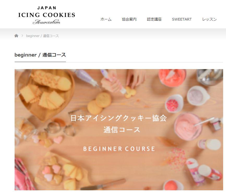 日本アイシングクッキー協会通信講座
