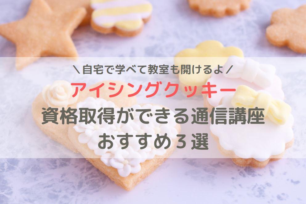 アイシングクッキー資格取得通信講座おすすめ