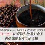 コーヒーの資格取得通信講座おすすめ