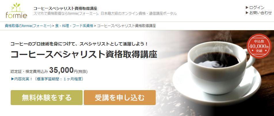 コーヒースペシャリストformie