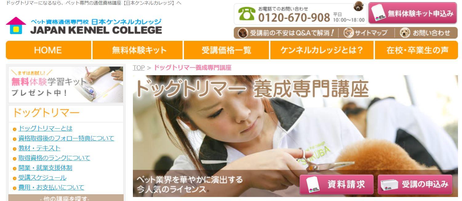 ドッグトリマー日本ケンネルカレッジ