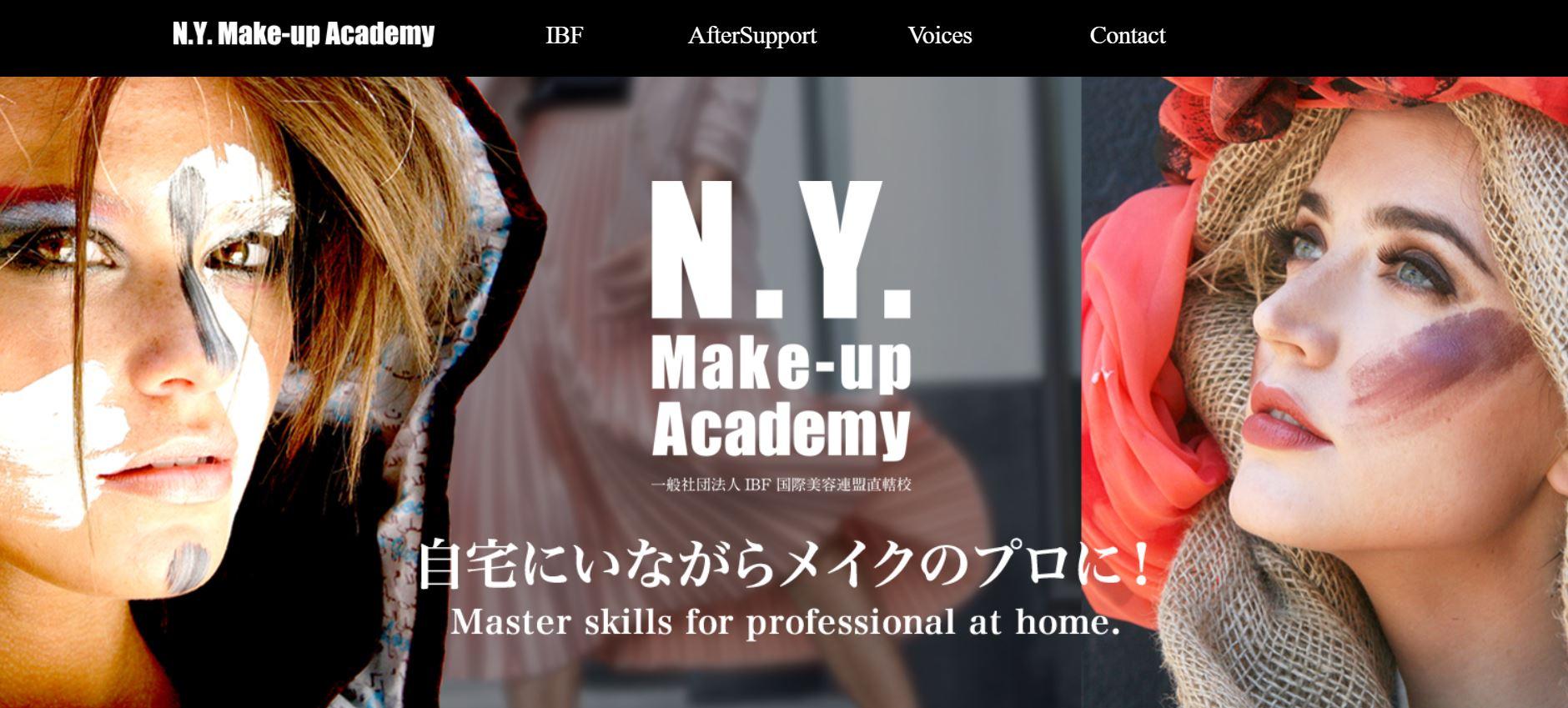 ニューヨークメイクアップアカデミー