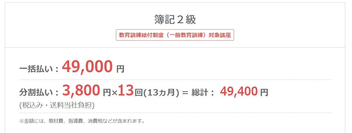 ユーキャン簿記2級