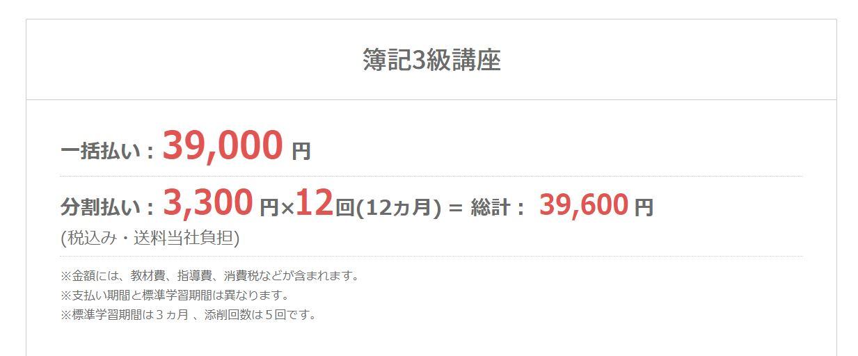 ユーキャン簿記3級