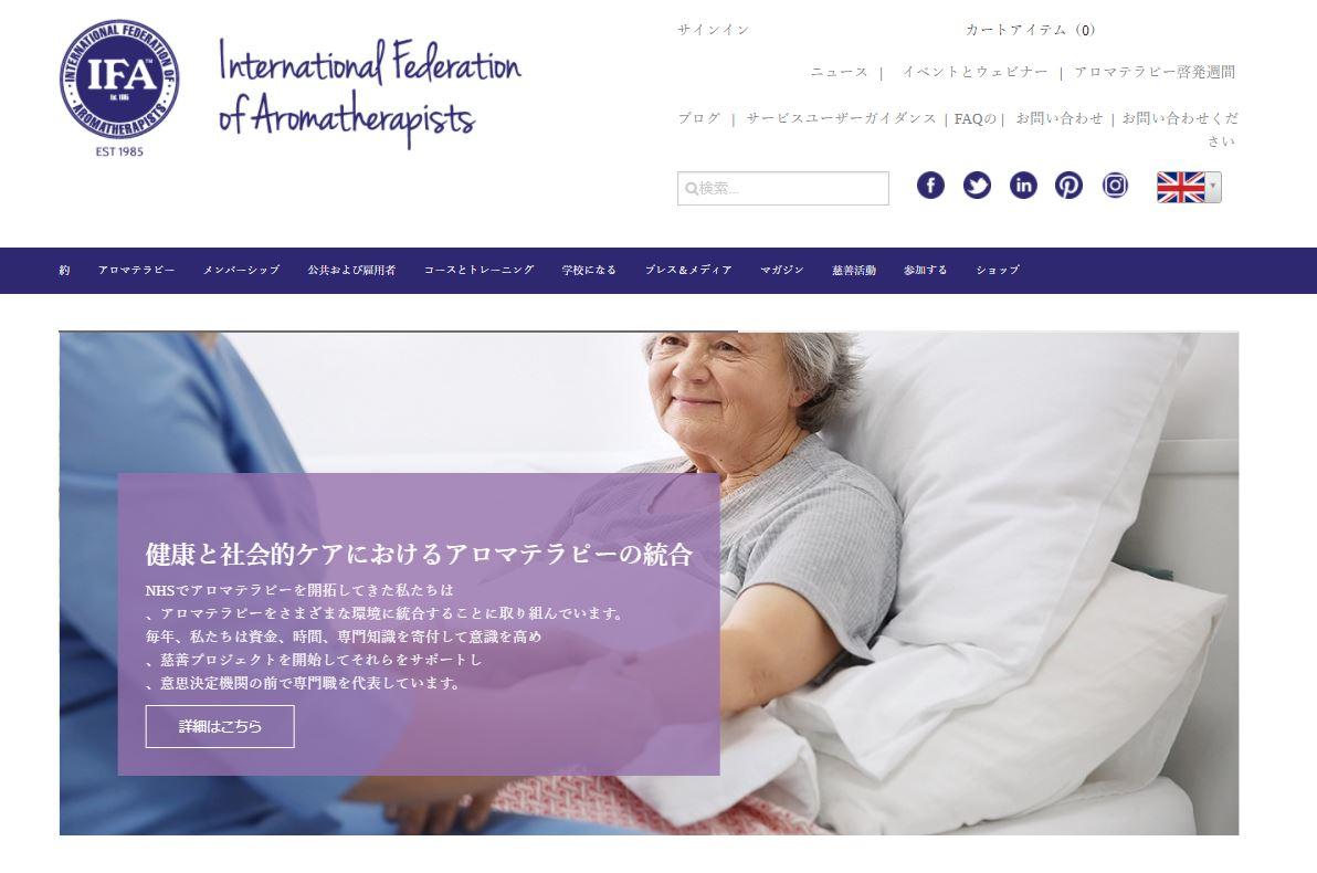 国際アロマセラピスト