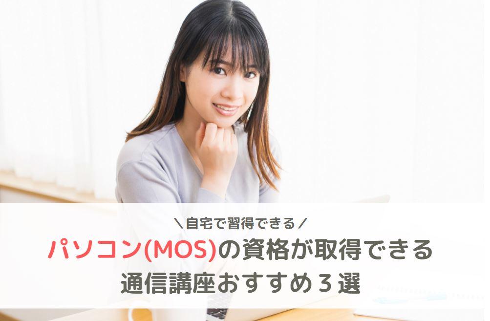 MOS資格取得通信講座おすすめ