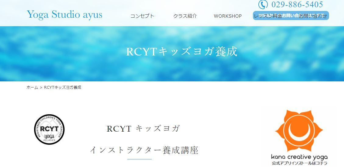 RCYTキッズヨガ養成 Yoga Studio ayus