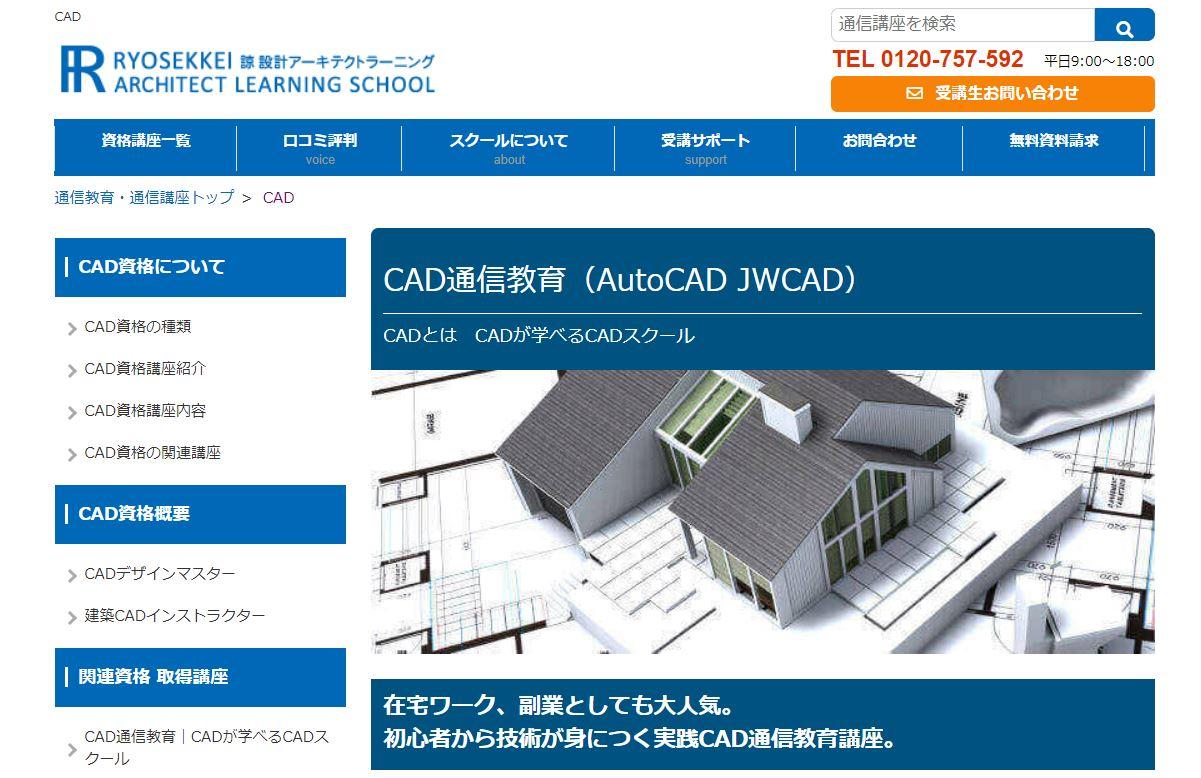 諒設計CAD