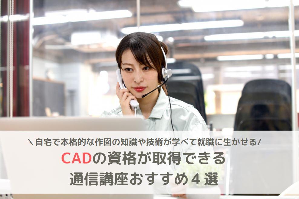 CAD資格通信講座おすすめ