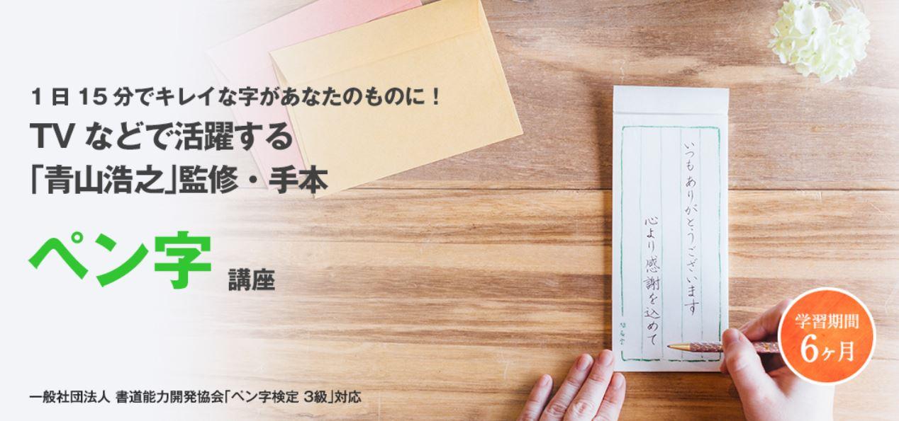 ペン字キャリカレ