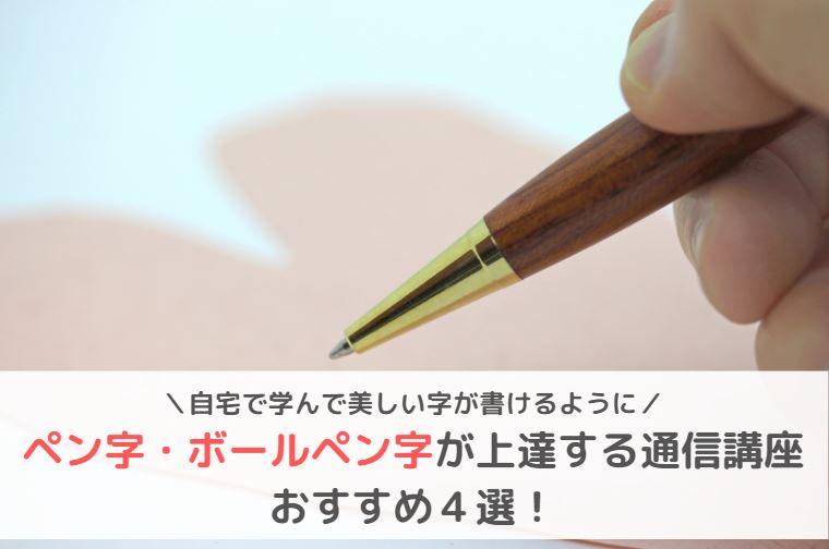 ペン字おすすめ通信講座