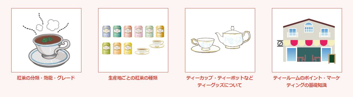 SARA紅茶学べる事