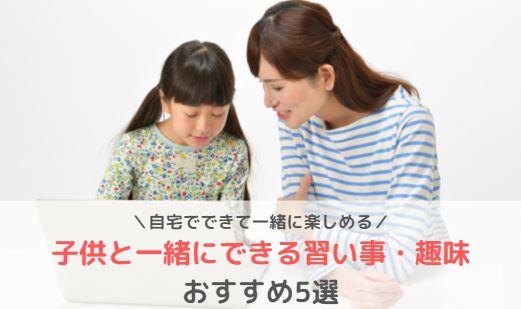 子供と一緒にできる習い事・趣味おすすめ