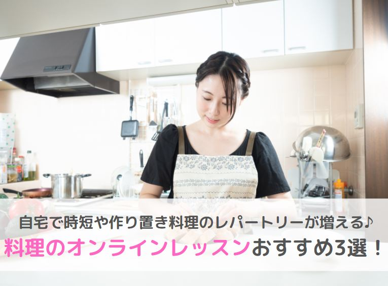 料理のオンラインレッスン