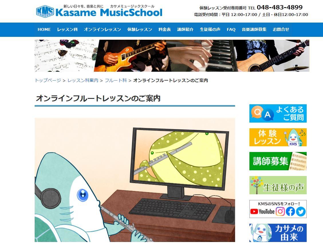 kasameミュージックスクール