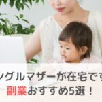 シングルマザー副業おすすめ