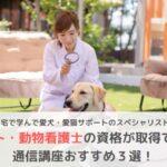 ペット・動物看護士資格取得おすすめ通信講座