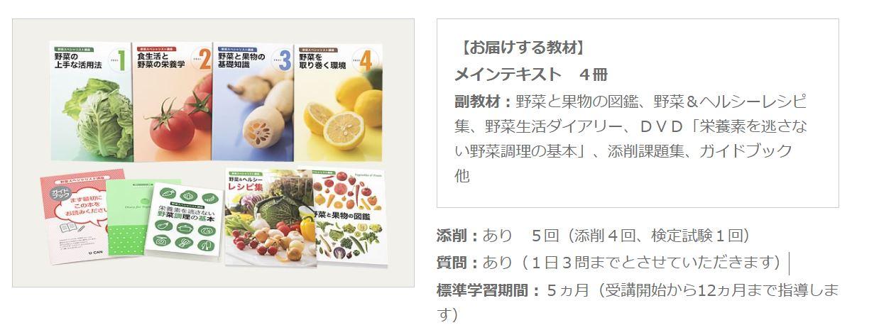 ユーキャン野菜教材