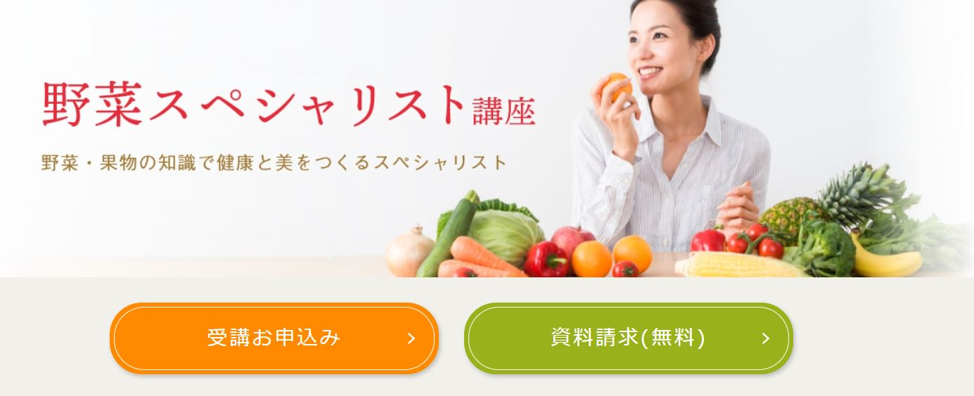 ユーキャン野菜