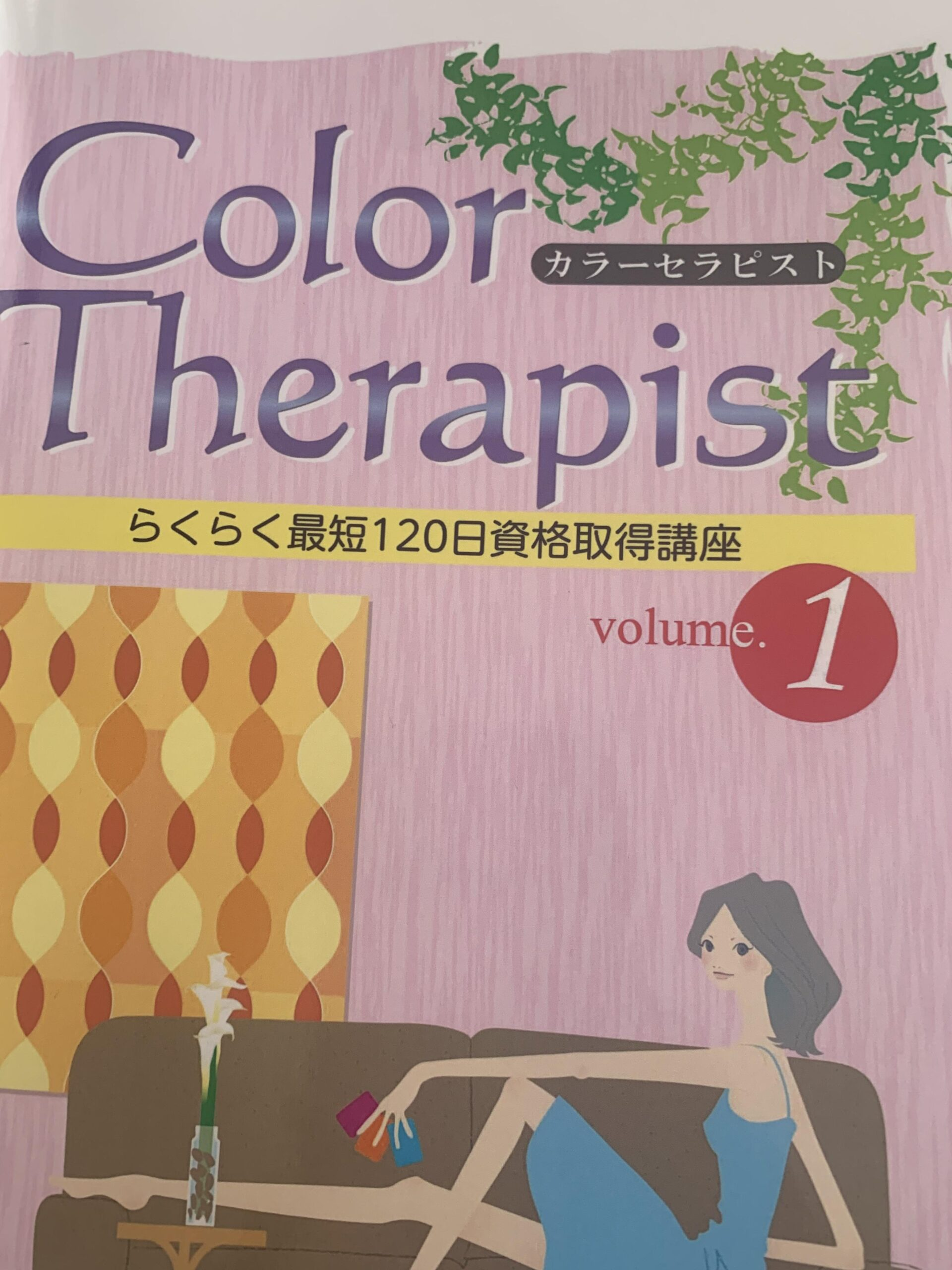 カラーセラピスト資格