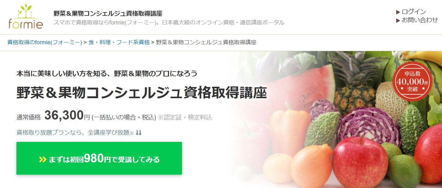 formie野菜