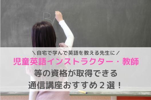 児童英語インストラクター教師資格通信講座おすすめ